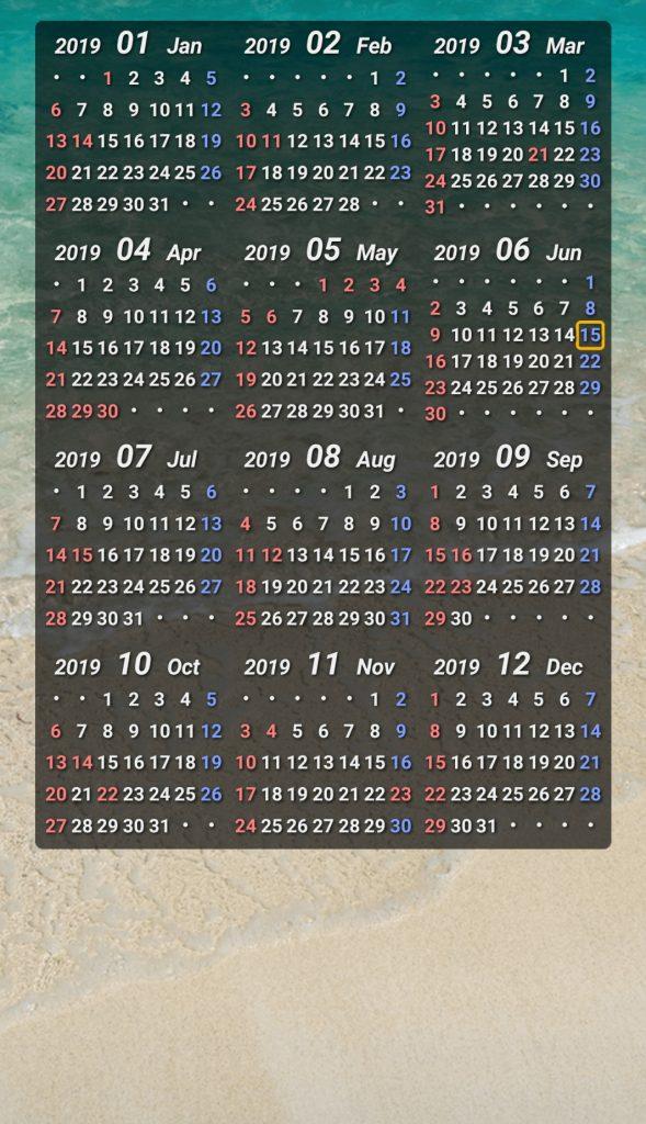ただのカレンダー年間