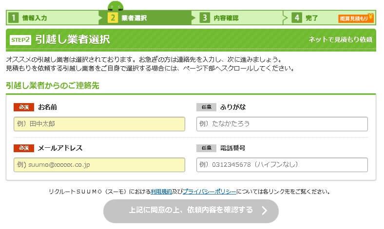 SUUMO引越し業者選択画面