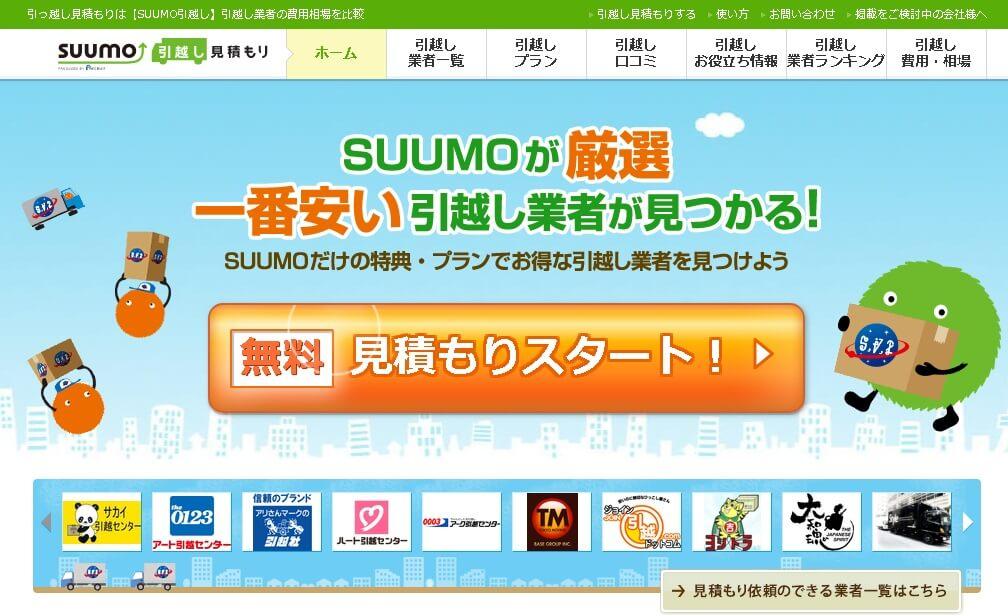 SUUMO引越し一括見積もりトップ